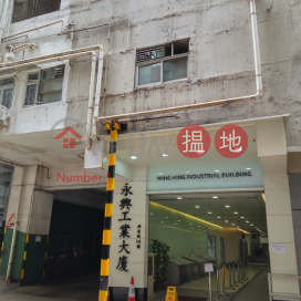 WING HING IND BLDG|Kwun Tong DistrictWing Hing Industrial Building(Wing Hing Industrial Building)Rental Listings (LCPC7-4047131737)_3