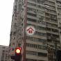 廣德大樓 (Kwong Tak Building) 灣仔軒尼詩道205-207號|