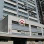 榮亞工業大廈 (Young Ya Industrial Building) 荃灣沙咀道381號 