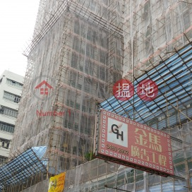 Fuk Wo Mansion Block B,Tai Kok Tsui, Kowloon