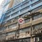 中央工業大廈 57-61 打磚坪街 葵涌 葵青 新界