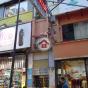 白沙道1號 (1 Pak Sha Road) 灣仔白沙道1號 