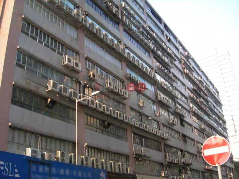 Dragon Industrial Building 龍翔工業大廈 93 King Lam Street