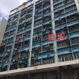 秉暉工業大廈,長沙灣, 九龍