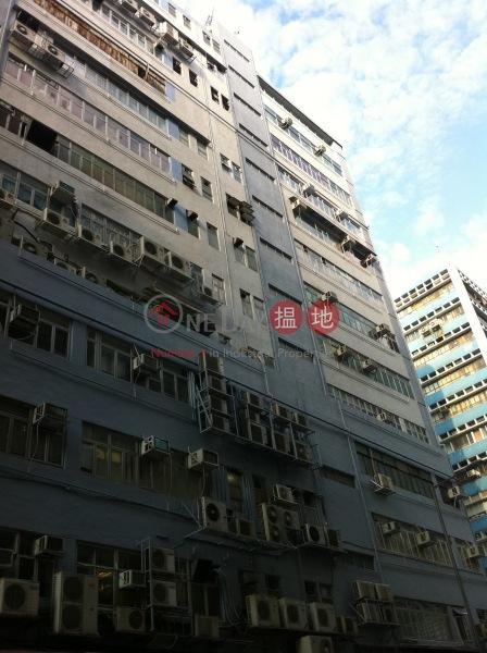 Hang Fung Industrial Building 恆豐工業大廈 1 Hok Yuen Street