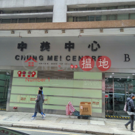CHUNG MEI CTR|Kwun Tong DistrictChung Mei Centre(Chung Mei Centre)Rental Listings (lcpc7-06184)_3