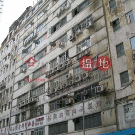 Wing Hong Factory Building,Cheung Sha Wan, Kowloon