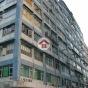 昌發工廠大廈 (Cheong Fat Factory Building) 長沙灣元州街265-271號|