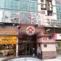 Trust Centre (Trust Centre) Cheung Sha WanCheung Sha Wan Road912-914號|