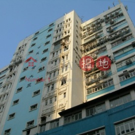 Por Mee Factory Building,Cheung Sha Wan, Kowloon