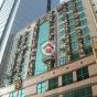時豐中心 (Premier Centre) 長沙灣荔枝角道838號|