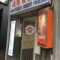 蘭芳道21號 (21 Lan Fong Road) 灣仔蘭芳道21號|