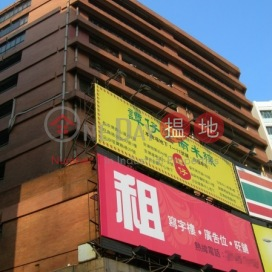 Lai Sun Commercial Centre,Cheung Sha Wan, Kowloon