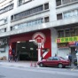 世紀工商中心, 44-46 鴻圖道 觀塘 觀塘區 九龍