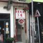 禮雲大樓 3座 (Block 3 Lei Wen Court) 灣仔希雲街31-33A號|